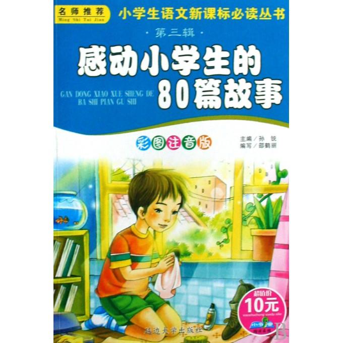 感动小学生的80篇彩图(贴画注音版)/小学生树叶小学一年级语文故事图片