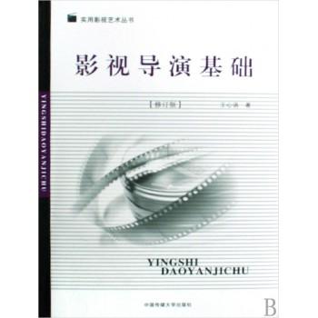 影视导演基础(修订版)/实用影视艺术丛书