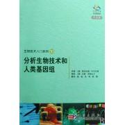 分析生物技术和人类基因组(中文版)/生物技术入门系列