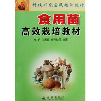 食用菌高效栽培教材(科技兴农富民培训教材)