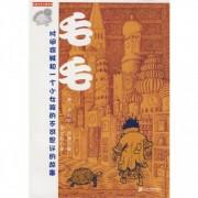 毛毛(时间窃贼和一个小女孩的不可思议的故事)/幻想文学大师书系