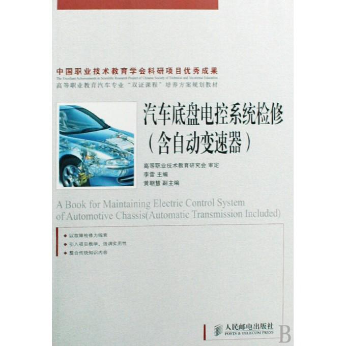 汽车底盘电控系统检修 含自动变速器高等职业教育汽车专业高清图片