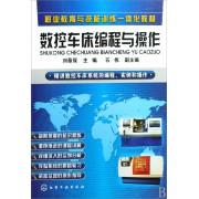 数控车床编程与操作(职业教育与技能训练一体化教材)