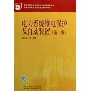 电力系统继电保护及自动装置(职业教育电力技术类专业教学用书)