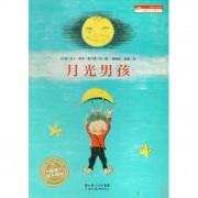 月光男孩/儿童哲学启蒙系列/海豚绘本花园