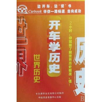 CD开车学历史世界历史(2碟装)