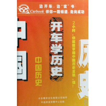 CD开车学历史中国历史(2碟装)