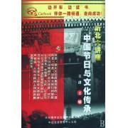 CD中国节日与文化传承(2碟装)