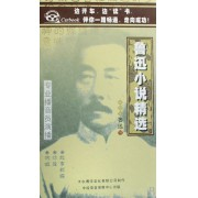 CD鲁迅小说精选(6碟装)