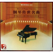 CD钢琴传世名曲(2碟装)