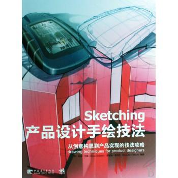 产品设计手绘技法(精)