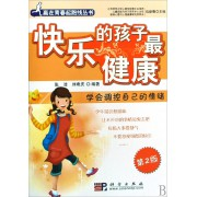 快乐的孩子最健康(学会调控自己的情绪)/赢在青春起跑线丛书
