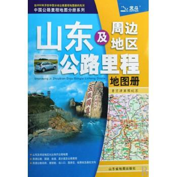 山东及周边地区公路里程地图册(鲁京津冀豫皖苏)/中国公路里程地图分册系列