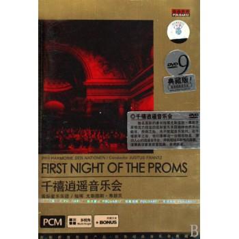 DVD-9千禧逍遥音乐会(典藏版)