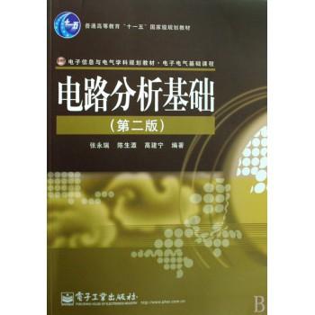电路分析基础(第2版电子电气基础