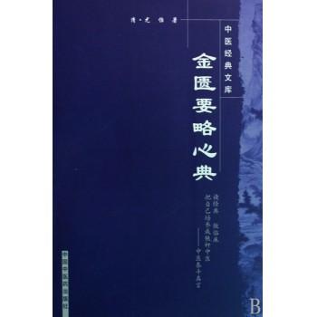 金匮要略心典/中医经典文库