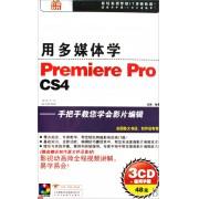 CD-R用多媒体学Premiere Pro CS4<简体中文标准教程版>(3碟附书)
