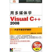 CD-R2008用多媒体学Visual C++<简体中文标准教程版>(3碟附书)
