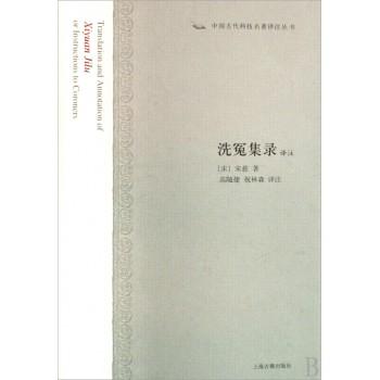 洗冤集录译注(精)/中国古代科技名*译注丛书