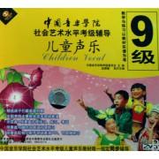 VCD中国音乐学院社会艺术水平考级辅导儿童声乐<9级>(2碟装)