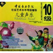 VCD中国音乐学院社会艺术水平考级辅导儿童声乐<10级>(2碟装)