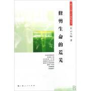 修剪生命的荒芜/星云大师人生修炼丛书