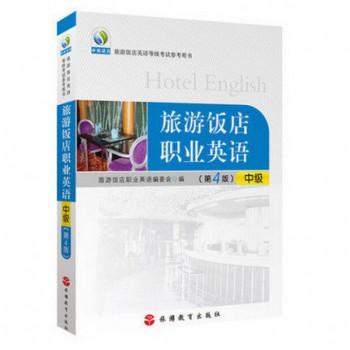 旅游饭店职业英语(附光盘中级旅游饭店英语等级考试参考用书)