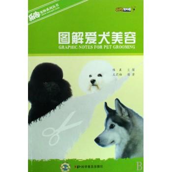 图解爱犬美容/乐嘟宠物系列丛书