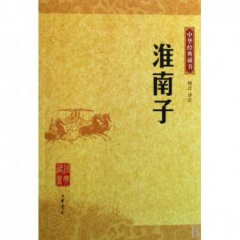 淮南子/中华经典藏书