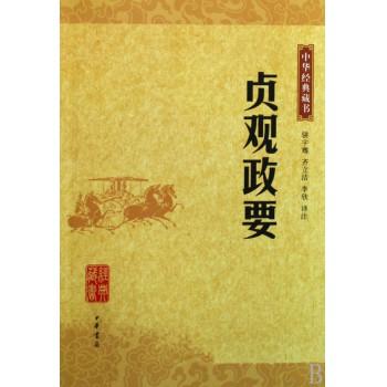 贞观政要/中华经典藏书