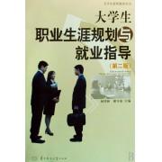 大学生职业生涯规划与就业指导/大学生素质教育丛书