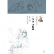 三国名人传说/山海经故事丛书