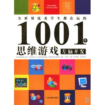左脑开发/全世界**学生都在玩的1001个思维游戏
