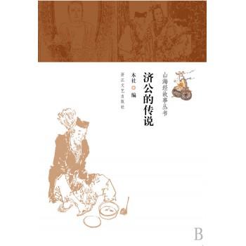 济公的传说/山海经故事丛书
