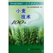 小麦技术100问/现代农业产业技术一万个为什么