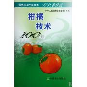 柑橘技术100问/现代农业产业技术一万个为什么