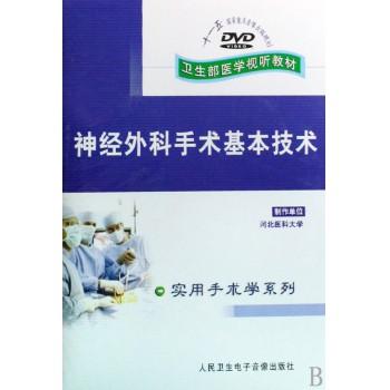 DVD神经外科手术基本技术/实用手术学系列/卫生部医学视听教材
