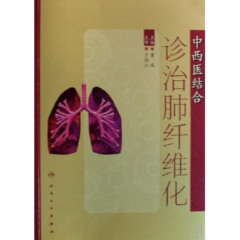 中西医结合诊治肺纤维化