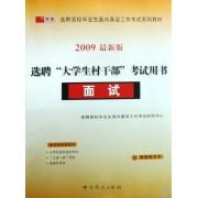 面试(2009最新版选聘大学生村干部考试用书选聘高校毕业生面向基层工作考试系列教材)