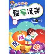 爱写汉字(下保护视力版)/魔力铅笔