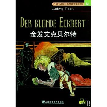 金发艾克贝尔特/外教社德语分级注释有声读物系列