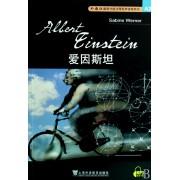 爱因斯坦/外教社德语分级注释有声读物系列