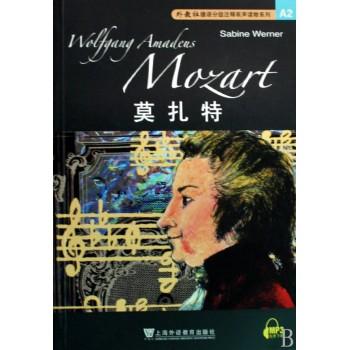 莫扎特/外教社德语分级注释有声读物系列