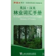 英汉汉英林业词汇手册/外教社英汉汉英百科词汇手册系列
