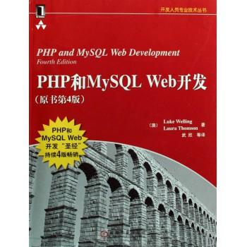 PHP和MySQL Web开发(原书第4版)/开发人员专业技术丛书