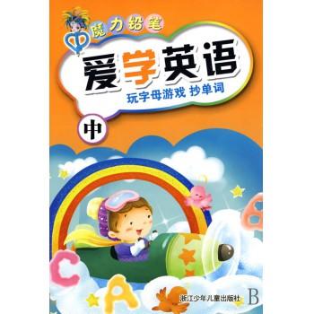 爱学英语(中玩字母游戏抄单词)/魔力铅笔