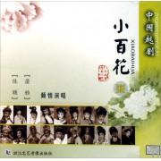 CD中国越剧小百花(7)