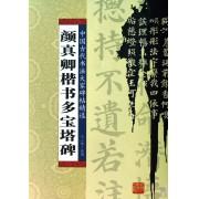 颜真卿楷书多宝塔碑/中国古代书法大家碑帖精选