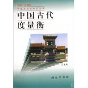 中国古代度量衡/中国文化史知识丛书