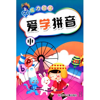 爱学拼音(中)/魔力铅笔